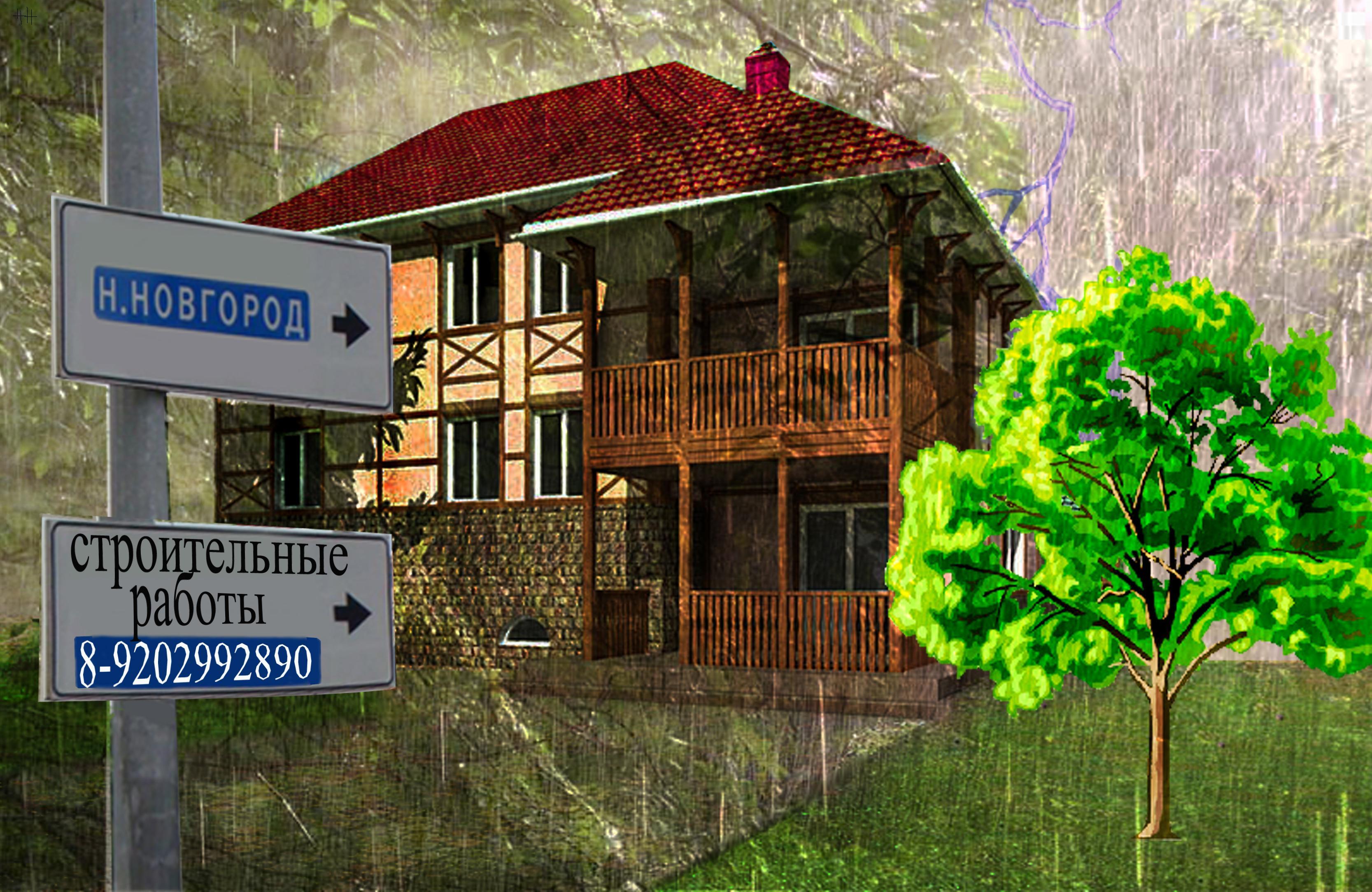Строительство домов нижний